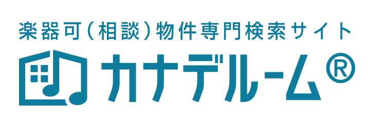 楽器可(相談)物件サイト「カナデルーム」