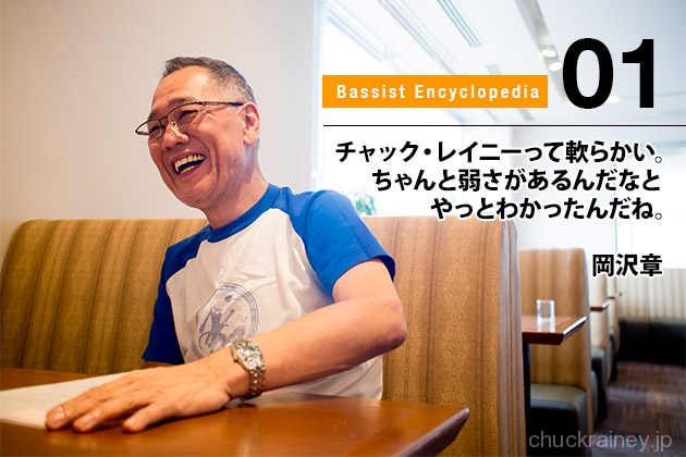 Bassist Encyclopedia_vol01_岡沢章