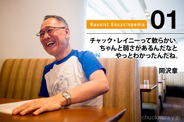 Vol.01 岡沢章さん 『チャック・レイニーって軟らかい。 ちゃんと弱さがあるんだなとやっとわかったんだね。』