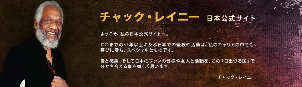 チャック・レイニー 日本公式サイト | The Official Chuck Rainey Japan Website
