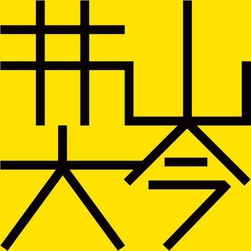 『井山大今』(09年)