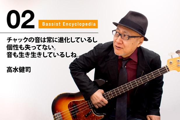 ベーシスト事典/Bassist Encyclopedia Vol.02 高水健司