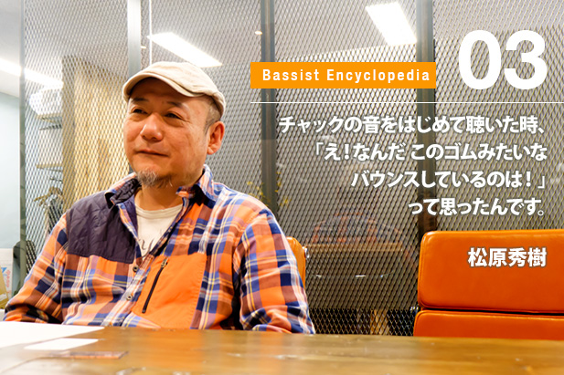 ベーシスト事典/Bassist Encyclopedia Vol.03 松原秀樹