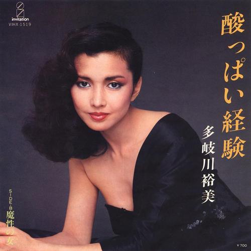 『酸っぱい経験(カゴメCMソング)』(81年)