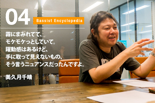 ベーシスト事典/Bassist Encyclopedia Vol.04 美久月千晴