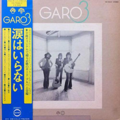 『GARO3』(72年)