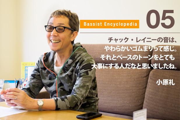 ベーシスト事典/Bassist Encyclopedia Vol.05 小原礼
