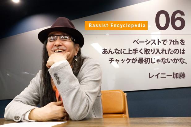 Vol.06 レイニー加藤さん 『ベーシストで7thをあんなに上手く取り入れたのはチャックが最初じゃないかな。』