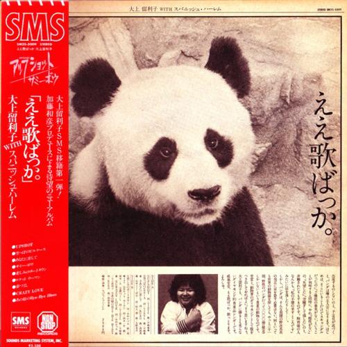 『ええ歌ばっか』(79年)