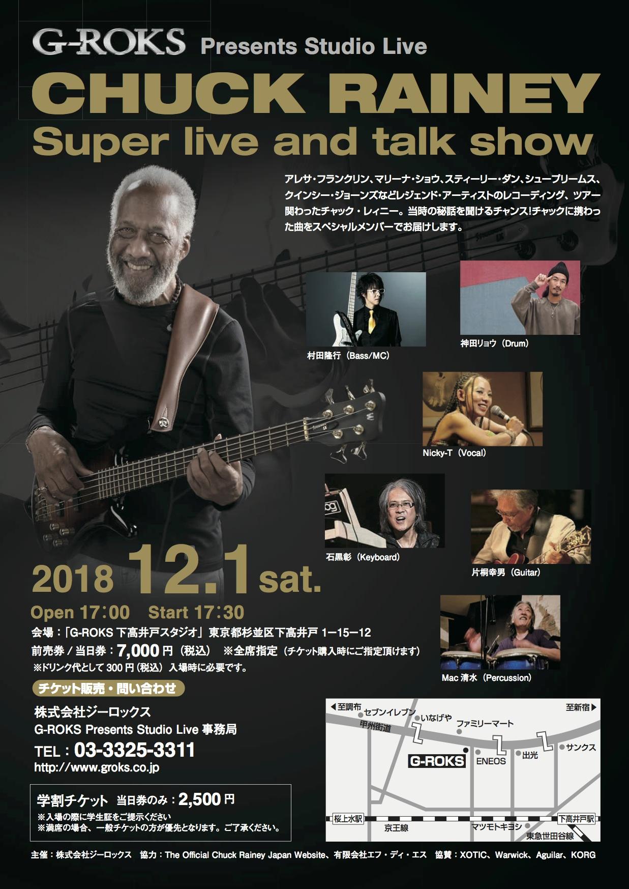 chuck rainey super live and talk show チャック レイニー 日本公式
